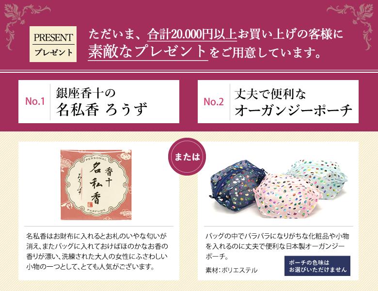 20000円以上お買い上げ