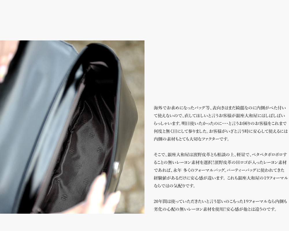 19フォーマル 横長タイプ(内側ブラック)